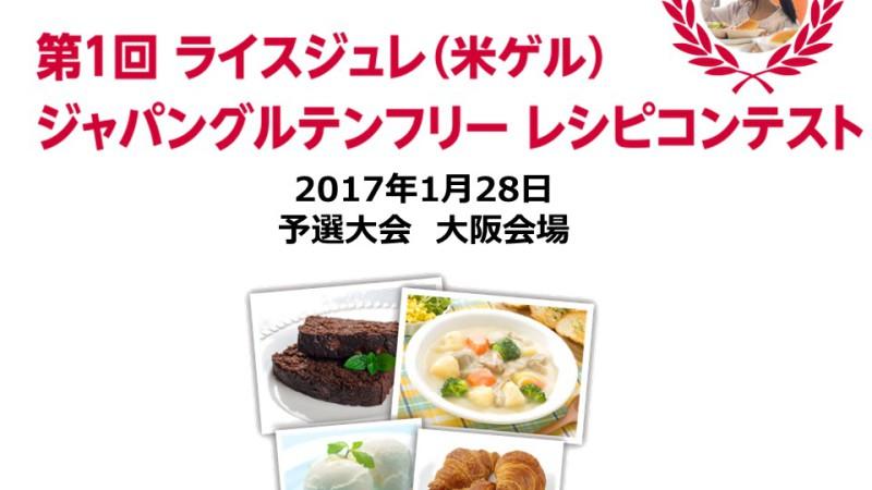 第一回ライスジュレグルテンフリーレシピコンテスト大阪予選