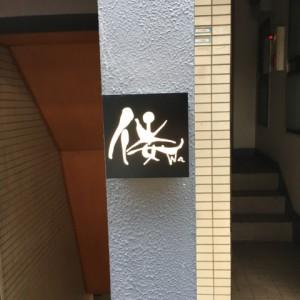 西麻布 レストラン『倭(わ)』次世代向けヘルスケア創作料理店 メディア向け先行試食会‼︎
