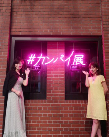 #カンパイ展 キリンが横浜でフォトジェニックなインスタ映えするイベントを開催