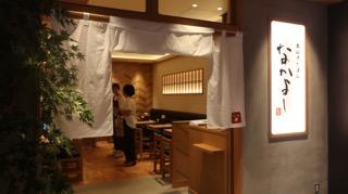 土鍋炊ごはん 「なかよし」渋谷ストリーム店