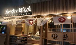 かつおとぼんた 渋谷ストリーム店で金のおにぎりと天白のかつお出汁