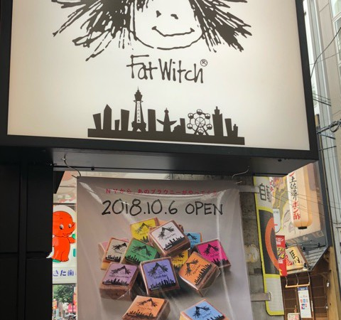 大阪心斎橋にNEW OPENニューヨーク生まれのブラウニー専門店「Fat Witch Bakery大阪店」