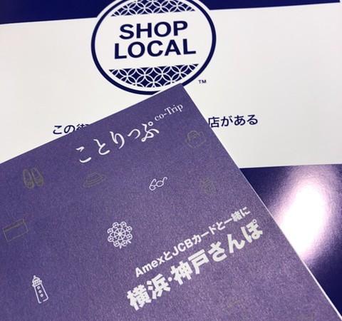 地元のお店を応援「SHOP LOCAL ®」キャンペーン♪ことりっぷで食べ歩き♪