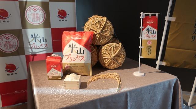 新潟県柏崎市の認定米『米山プリンセス』試食会!