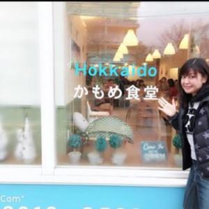ほっかいどう(Hokkaido )かもめ食堂は北海道千歳市内のカフェ