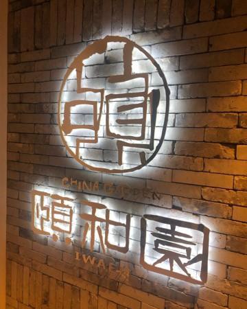 頤和園いわえんエドグラン京橋店で中国料理ランチメニュー