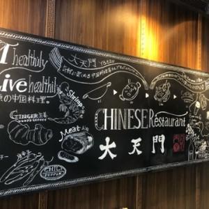 麻婆豆腐が評判のチャイニーズ・レストラン大天門