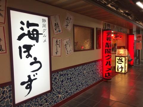 海ぼうずの静岡駅アスティ店で静岡おでん