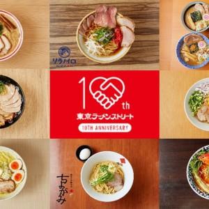 東京駅一番街 東京ラーメンストリートが祝10周年*お祝いのこだわり贅沢ラーメンが食べられるのは6/18~7/15まで!