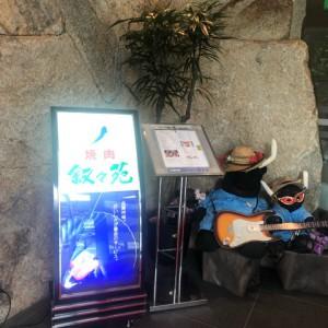 叙々苑 駒沢公園店で焼肉ランチ