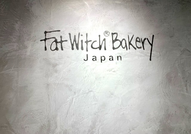 世界で3店舗しかないブラウニー専門店のFat Witch Bakery 大阪店がリニューアルオープン!