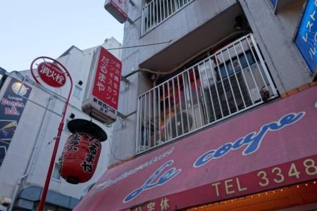 新宿でジンギスカン!絶品ラム肉ハンバーグが食べられる「だるまや 西新宿店」に行ってきた♪