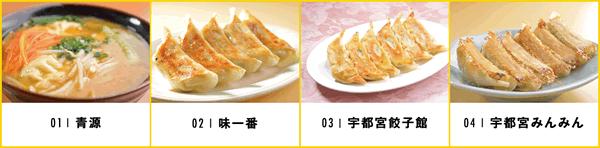 utunomiya06