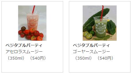 sunshineokinawa201605007