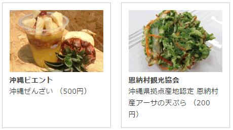 sunshineokinawa201605008