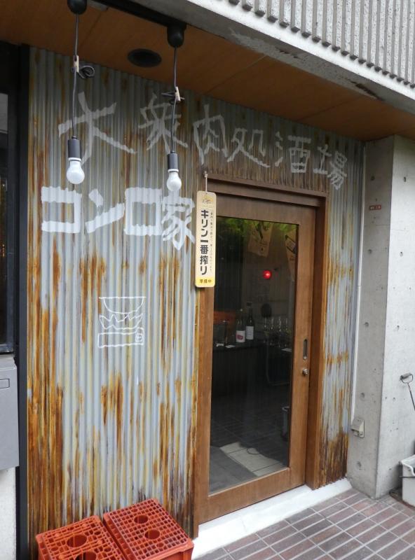 南新宿に新オープン!こだわりの和牛居酒屋「大衆肉処酒場 コンロ家」で贅沢『霜降り和牛鍋』!