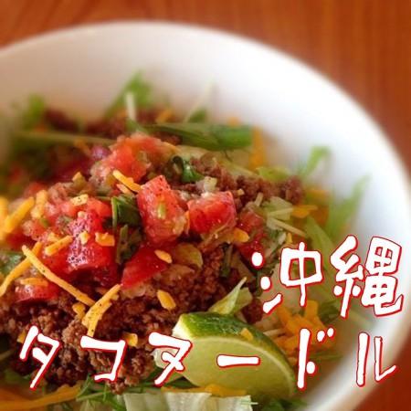 Foodee:沖縄タコヌードル 500円