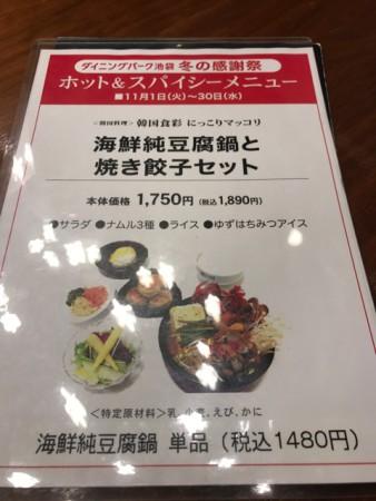 西武池袋韓国食彩にっこりマッコリ11月末までの期間限定メニュー